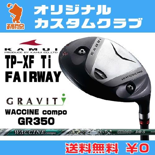 カムイ TP-XF Ti フェアウェイウッドKAMUI TP-XF Ti FAIRWAYWOODWACCINE compo GR350 カーボンシャフトオリジナルカスタム