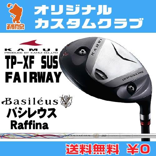 カムイ TP-XF SUS フェアウェイウッドKAMUI TP-XF SUS FAIRWAYWOODBasileus Raffina カーボンシャフトオリジナルカスタム