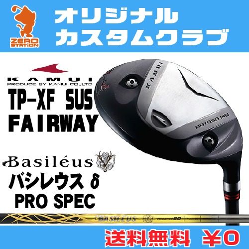 カムイ TP-XF SUS フェアウェイウッドKAMUI TP-XF SUS FAIRWAYWOODBasileus δ PRO SPEC カーボンシャフトオリジナルカスタム