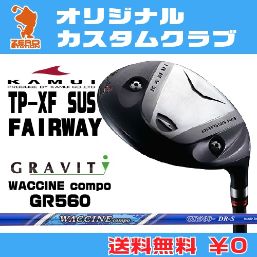 カムイ TP-XF SUS フェアウェイウッドKAMUI TP-XF SUS FAIRWAYWOODWACCINE compo GR560 カーボンシャフトオリジナルカスタム