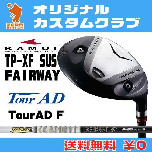 カムイ TP-XF SUS フェアウェイウッドKAMUI TP-XF SUS FAIRWAYWOODTourAD F カーボンシャフトオリジナルカスタム