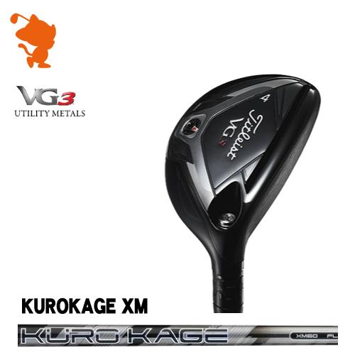 タイトリスト 2018年 VG3 ユーティリティTitleist VG3 UTILITYKUROKAGE XM カーボンシャフトメーカーカスタム 日本モデル