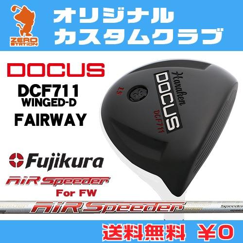 ドゥーカス DCF711 WINGED-D フェアウェイDOCUS DCF711 WINGED-D FAIRWAYAIR Speeder FW カーボンシャフトオリジナルカスタム