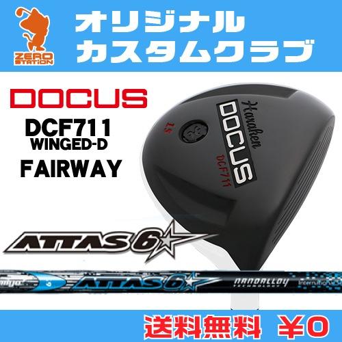 ドゥーカス DCF711 WINGED-D フェアウェイDOCUS DCF711 WINGED-D FAIRWAYATTAS 6STAR カーボンシャフトオリジナルカスタム
