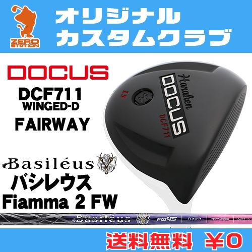 安い購入 ドゥーカス DCF711 DCF711 WINGED-D フェアウェイDOCUS DCF711 WINGED-D WINGED-D FAIRWAYBasileus FAIRWAYBasileus Fiamma 2 FW カーボンシャフトオリジナルカスタム, ヌカタチョウ:a118327d --- paulogalvao.com