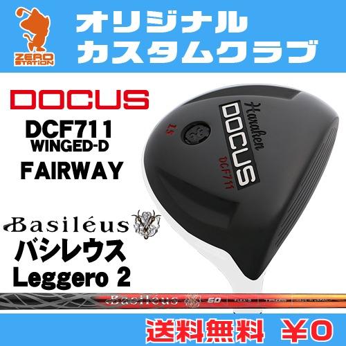 ドゥーカス DCF711 WINGED-D フェアウェイDOCUS DCF711 WINGED-D FAIRWAYBasileus Leggero 2 カーボンシャフトオリジナルカスタム