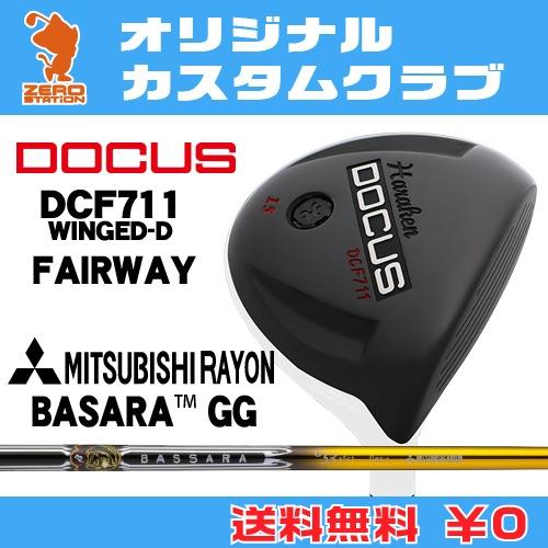 ドゥーカス DCF711 WINGED-D フェアウェイDOCUS DCF711 WINGED-D FAIRWAYBASSARA GG カーボンシャフトオリジナルカスタム
