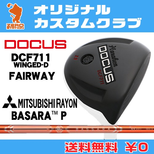 ドゥーカス DCF711 WINGED-D フェアウェイDOCUS DCF711 WINGED-D FAIRWAYBASSARA P カーボンシャフトオリジナルカスタム
