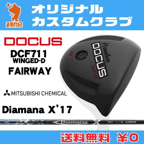 ドゥーカス DCF711 WINGED-D フェアウェイDOCUS DCF711 WINGED-D FAIRWAYDiamana X '17 カーボンシャフトオリジナルカスタム