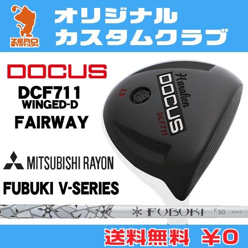 ドゥーカス DCF711 WINGED-D フェアウェイDOCUS DCF711 WINGED-D FAIRWAYFUBUKI V カーボンシャフトオリジナルカスタム