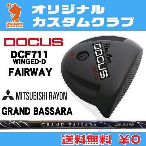 ドゥーカス DCF711 WINGED-D フェアウェイDOCUS DCF711 WINGED-D FAIRWAYGRAND BASSARA カーボンシャフトオリジナルカスタム