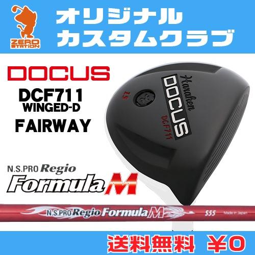 ドゥーカス DCF711 WINGED-D フェアウェイDOCUS DCF711 WINGED-D FAIRWAYNSPRO Regio Formula M カーボンシャフトオリジナルカスタム