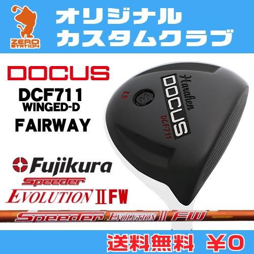 ドゥーカス DCF711 WINGED-D フェアウェイDOCUS DCF711 WINGED-D FAIRWAYSpeeder EVOLUTION2 FW カーボンシャフトオリジナルカスタム