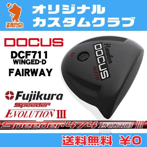 ドゥーカス DCF711 WINGED-D フェアウェイDOCUS DCF711 WINGED-D FAIRWAYSpeeder EVOLUTION3 カーボンシャフトオリジナルカスタム