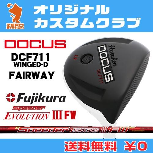 ドゥーカス DCF711 WINGED-D フェアウェイDOCUS DCF711 WINGED-D FAIRWAYSpeeder EVOLUTION3 FW カーボンシャフトオリジナルカスタム