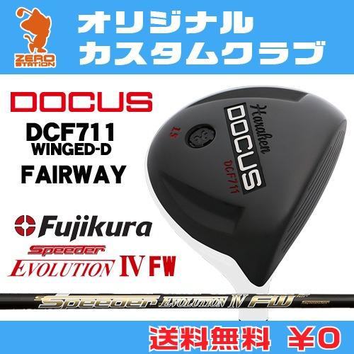 ドゥーカス DCF711 WINGED-D フェアウェイDOCUS DCF711 WINGED-D FAIRWAYSpeeder EVOLUTION4 FW カーボンシャフトオリジナルカスタム