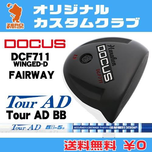 ドゥーカス DCF711 WINGED-D フェアウェイDOCUS DCF711 WINGED-D FAIRWAYTourAD BB カーボンシャフトオリジナルカスタム