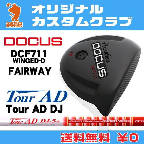 ドゥーカス DCF711 WINGED-D フェアウェイDOCUS DCF711 WINGED-D FAIRWAYTourAD DJ カーボンシャフトオリジナルカスタム