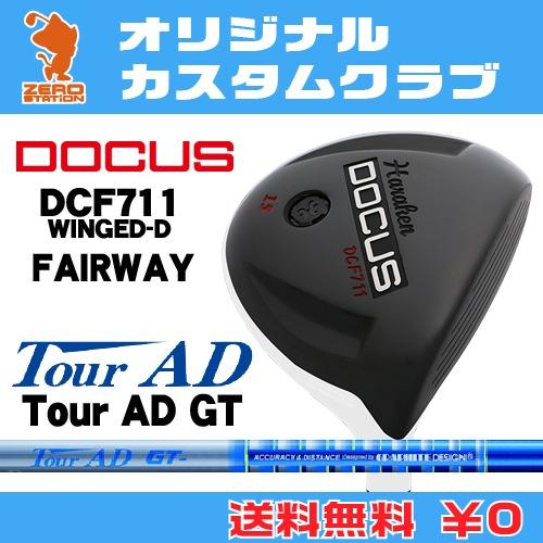 ドゥーカス DCF711 WINGED-D フェアウェイDOCUS DCF711 WINGED-D FAIRWAYTourAD GT カーボンシャフトオリジナルカスタム