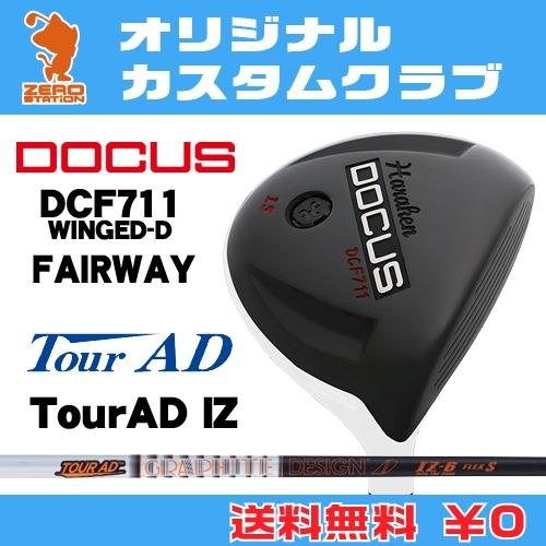 ドゥーカス DCF711 WINGED-D フェアウェイDOCUS DCF711 WINGED-D FAIRWAYTourAD IZ カーボンシャフトオリジナルカスタム