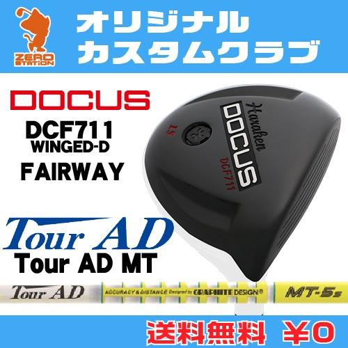 ドゥーカス DCF711 WINGED-D フェアウェイDOCUS DCF711 WINGED-D FAIRWAYTourAD MT カーボンシャフトオリジナルカスタム