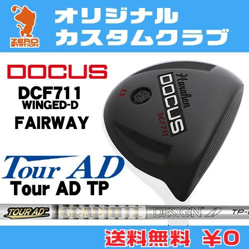 ドゥーカス DCF711 WINGED-D フェアウェイDOCUS DCF711 WINGED-D FAIRWAYTourAD TP カーボンシャフトオリジナルカスタム