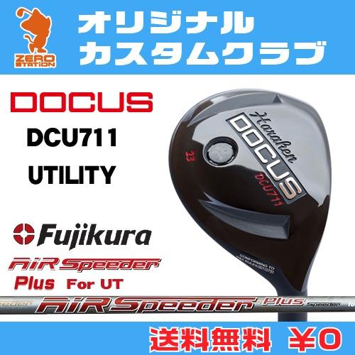 ドゥーカス DCU711 ユーティリティDOCUS DCU711 UTILITYAIR Speeder PLUS UT カーボンシャフトオリジナルカスタム