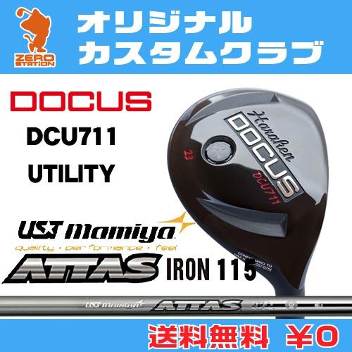 ドゥーカス DCU711 ユーティリティDOCUS DCU711 UTILITYATTAS IRON 115 カーボンシャフトオリジナルカスタム