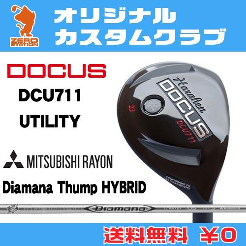 ドゥーカス ドゥーカス HYBRID DCU711 ユーティリティDOCUS DCU711 UTILITYDiamana Thump HYBRID Thump カーボンシャフトオリジナルカスタム, cocostyle:3b5168ca --- officewill.xsrv.jp