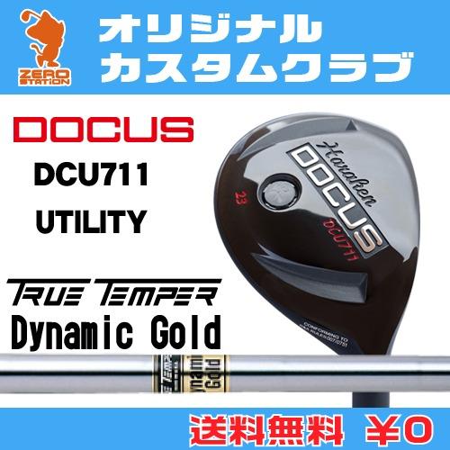 ドゥーカス DCU711 ユーティリティDOCUS DCU711 UTILITYDynamic Gold スチールシャフトオリジナルカスタム