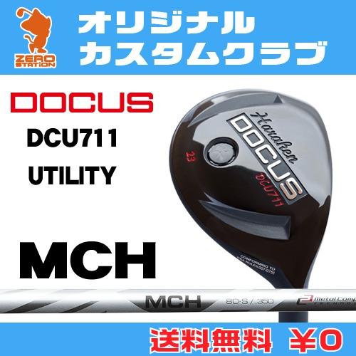 世界有名な ドゥーカス ドゥーカス DCU711 ユーティリティDOCUS DCU711 UTILITYMCH UTILITYMCH DCU711 カーボンシャフトオリジナルカスタム, スポーツマーケットフクシスポーツ:6e1b95e3 --- clftranspo.dominiotemporario.com