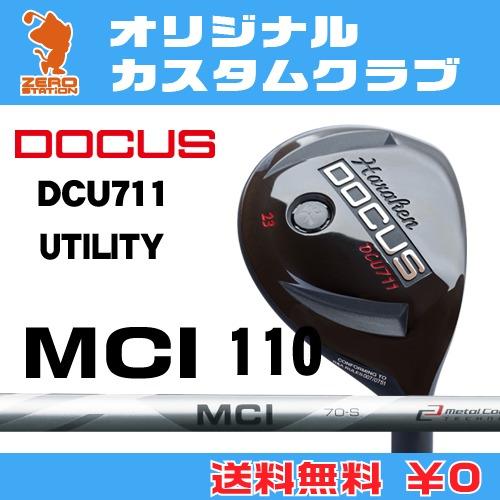 ドゥーカス DCU711 ユーティリティDOCUS DCU711 UTILITYMCI 110 カーボンシャフトオリジナルカスタム