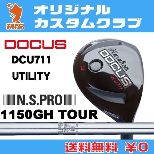 ドゥーカス DCU711 ユーティリティDOCUS DCU711 UTILITYNSPRO 1150GH TOUR スチールシャフトオリジナルカスタム
