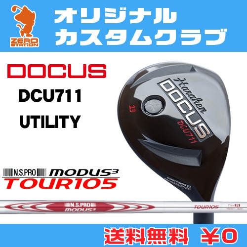 雑誌で紹介された ドゥーカス DCU711 DCU711 ユーティリティDOCUS UTILITYNSPRO MODUS3 DCU711 UTILITYNSPRO MODUS3 TOUR105 スチールシャフトオリジナルカスタム, 暮らしのソムリエSHOP!:5e5568fb --- business.personalco5.dominiotemporario.com