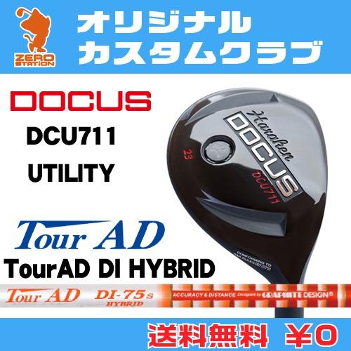 ドゥーカス DCU711 ユーティリティDOCUS DCU711 UTILITYTourAD DI HYBRID カーボンシャフトオリジナルカスタム