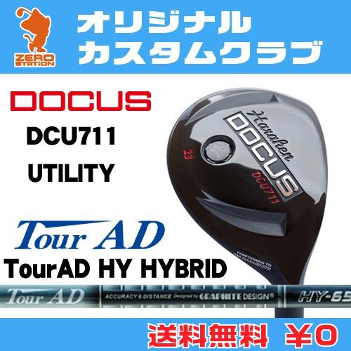 ドゥーカス DCU711 ユーティリティDOCUS DCU711 UTILITYTourAD HY HYBRID カーボンシャフトオリジナルカスタム