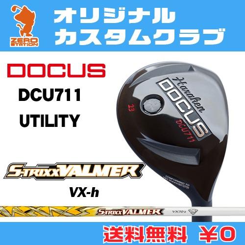 ドゥーカス DCU711 ユーティリティDOCUS DCU711 UTILITYVALMER VX-h カーボンシャフトオリジナルカスタム