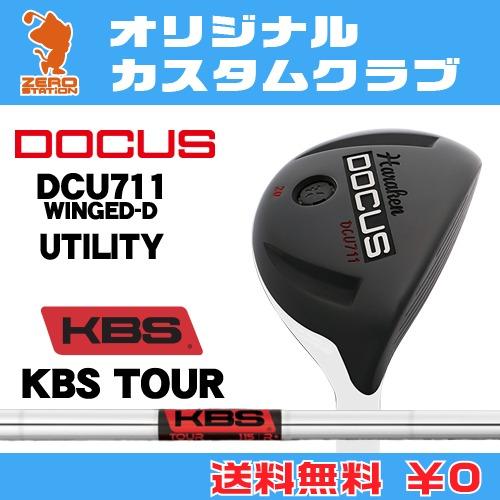 ドゥーカス DCU711 WINGED-D ユーティリティDOCUS DCU711 WINGED-D UTILITYKBS TOUR スチールシャフトオリジナルカスタム