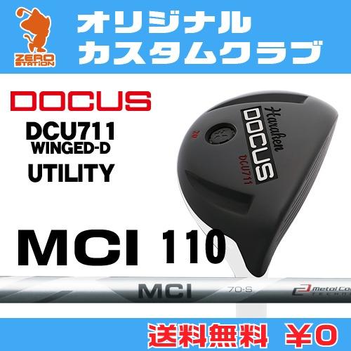 ドゥーカス DCU711 WINGED-D ユーティリティDOCUS DCU711 WINGED-D UTILITYMCI 110 カーボンシャフトオリジナルカスタム