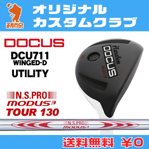 ドゥーカス DCU711 WINGED-D ユーティリティDOCUS DCU711 WINGED-D UTILITYNSPRO MODUS3 TOUR130 スチールシャフトオリジナルカスタム
