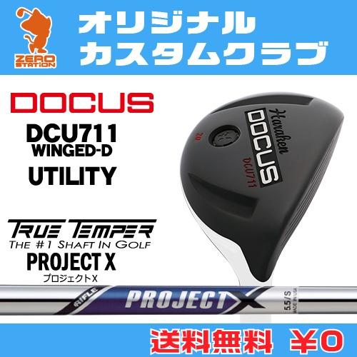 ドゥーカス DCU711 WINGED-D ユーティリティDOCUS DCU711 WINGED-D UTILITYPROJECT X スチールシャフトオリジナルカスタム