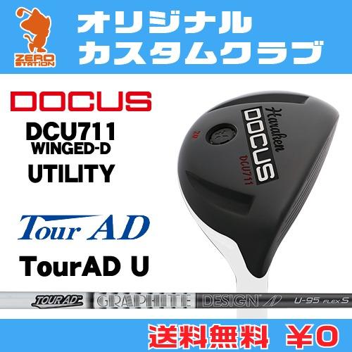 ドゥーカス DCU711 WINGED-D ユーティリティDOCUS DCU711 WINGED-D UTILITYTourAD U カーボンシャフトオリジナルカスタム