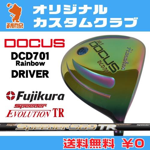 ドゥーカス DCD701 Rainbow ドライバーDOCUS DCD701 Rainbow DRIVERSpeeder TR カーボンシャフトオリジナルカスタム