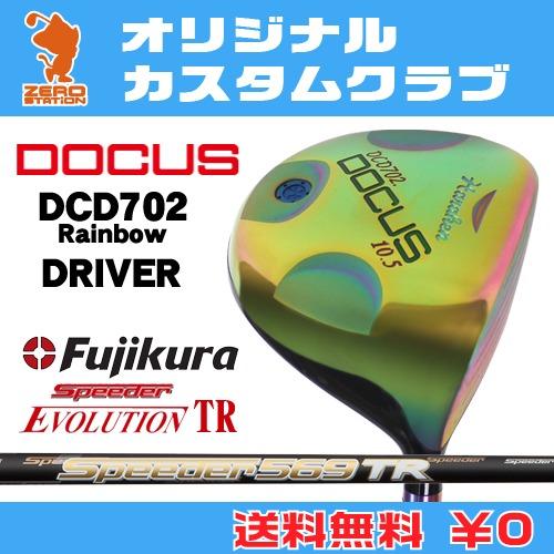 注目 ドゥーカス DCD702 TR Rainbow DCD702 ドゥーカス ドライバーDOCUS DCD702 Rainbow DRIVERSpeeder TR カーボンシャフトオリジナルカスタム, amer bijoux アメール ビジュー:1bb59a45 --- clftranspo.dominiotemporario.com