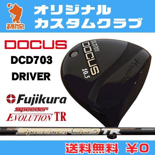 ドゥーカス DCD703 ドライバーDOCUS DCD703 DRIVERSpeeder TR カーボンシャフトオリジナルカスタム