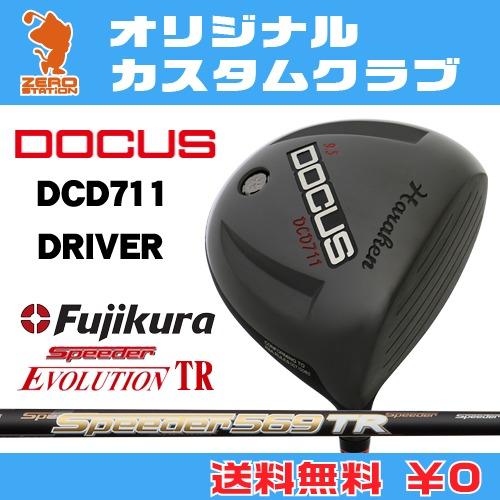 ドゥーカス DCD711 ドライバーDOCUS DCD711 DRIVERSpeeder TR カーボンシャフトオリジナルカスタム