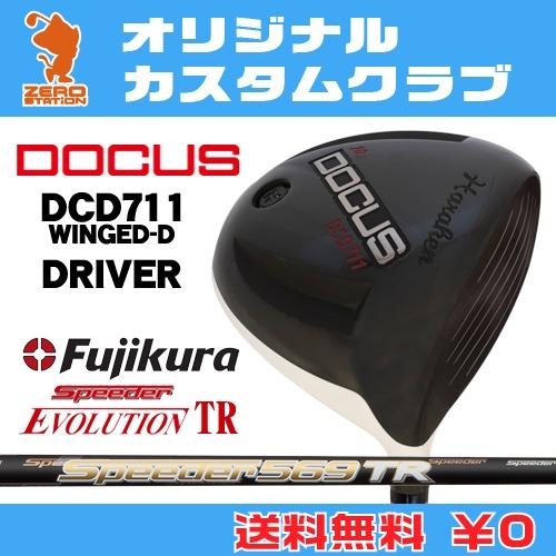 ドゥーカス DCD711 WINGED-D ドライバーDOCUS DCD711 WINGED-D DRIVERSpeeder TR カーボンシャフトオリジナルカスタム
