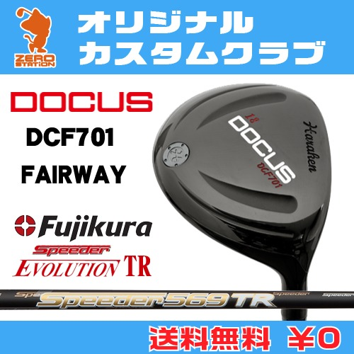 ドゥーカス DCF701 フェアウェイDOCUS DCF701 FAIRWAYSpeeder TR カーボンシャフトオリジナルカスタム