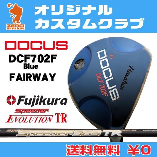 ドゥーカス DCF702F Blue フェアウェイDOCUS DCF702F Blue FAIRWAYSpeeder TR カーボンシャフトオリジナルカスタム