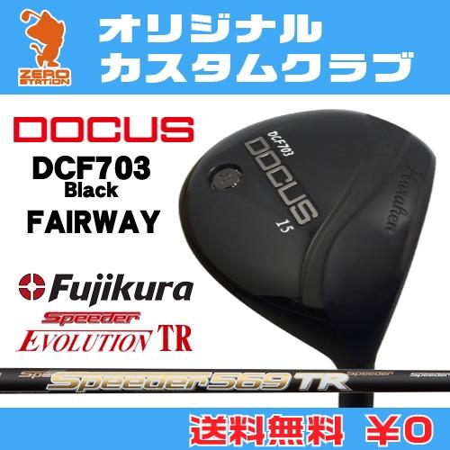 ドゥーカス DCF703 Black フェアウェイDOCUS DCF703 Black FAIRWAYSpeeder TR カーボンシャフトオリジナルカスタム